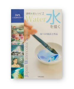 水彩画の本の表紙画像