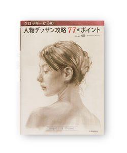 東京の高校に出張撮影した書籍の表紙画像