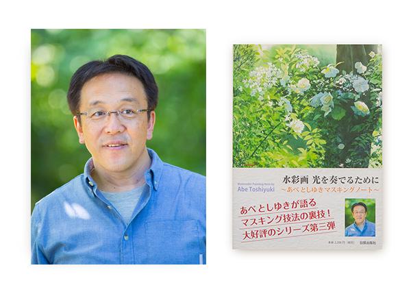 横浜市都筑区の公園に出張撮影した水彩画家のプロフィール写真