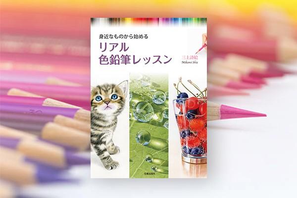 書籍『リアル色鉛筆レッスン』の表紙写真