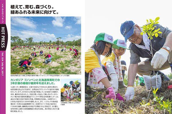 カンボジアと北海道での植樹活動