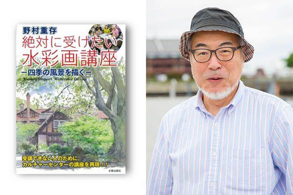 横浜に出張撮影した水彩画家野村重存のプロフィール写真