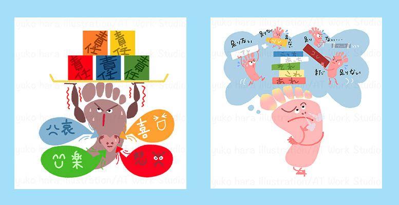 足の裏を描いた健康イラスト