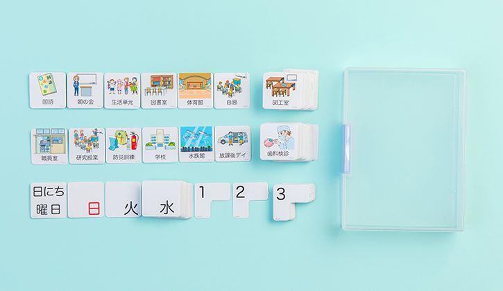 横浜の写真スタジオで撮影した自閉症児を視覚支援する商品