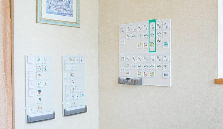 家庭内に掲示された自閉症児支援キットの商品写真