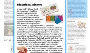 商品撮影した子どもトランプの写真か載ったジャパンタイムスの紙面