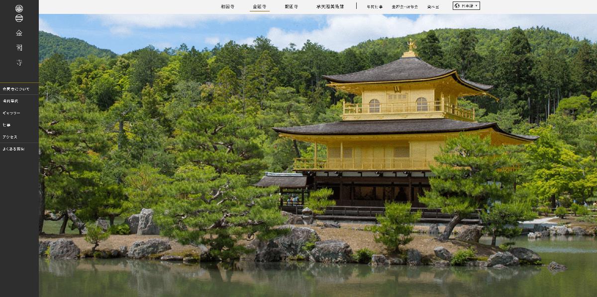 古都京都の金閣寺