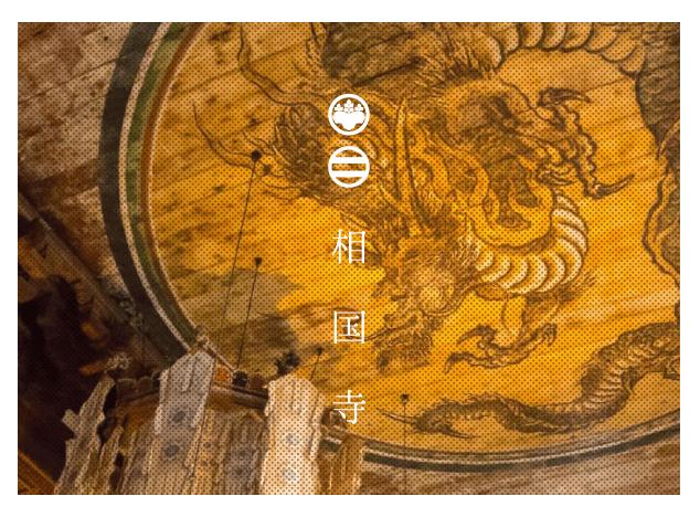古都京都の相国寺の写真