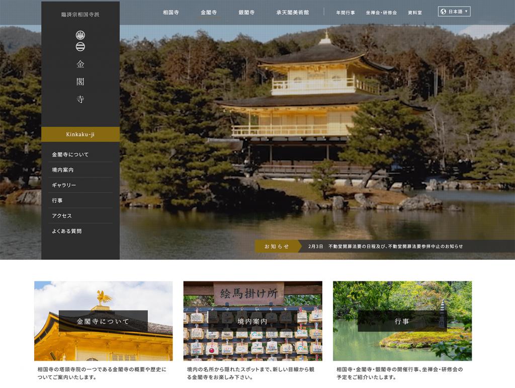 金閣寺ウェブサイトのトップページの写真