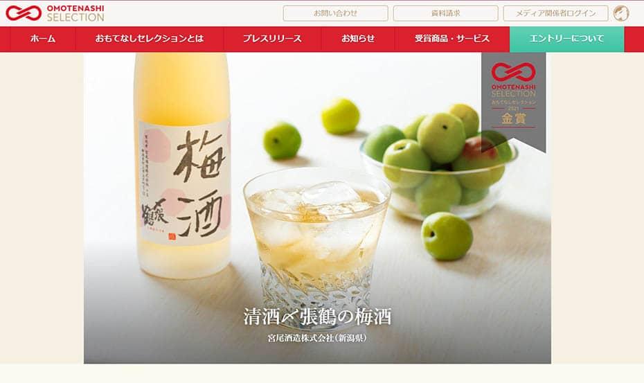 おもてなしセレクション金賞を受賞した清酒〆張鶴の梅酒の商品写真
